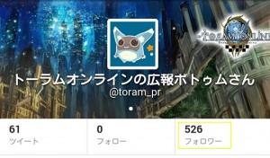 toram_20140705_01