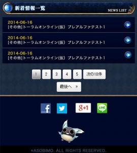 toram_20140715