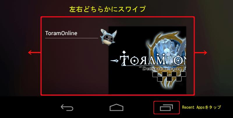 toram_20141211_task_01