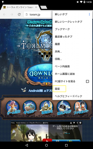 toram_20150110_02