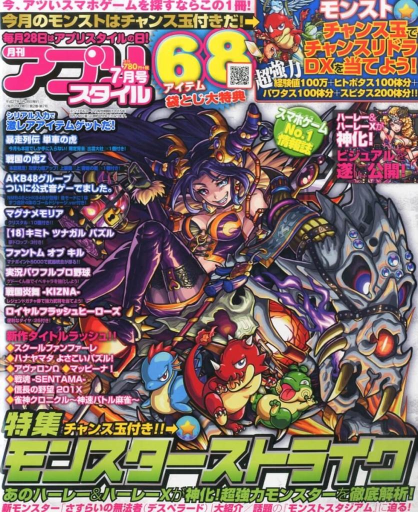 toram_0530_magazine_01
