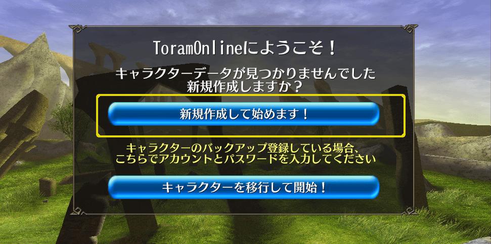 toram_20150514_alpha_ss2