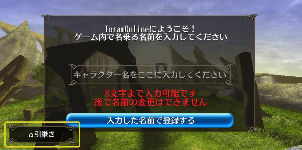 toram_20150514_alpha_ss3