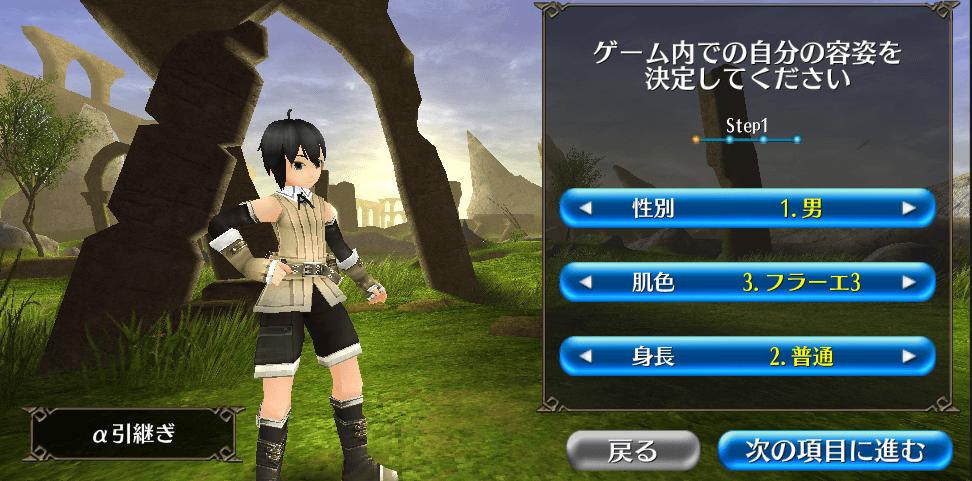 toram_20150514_alpha_ss4