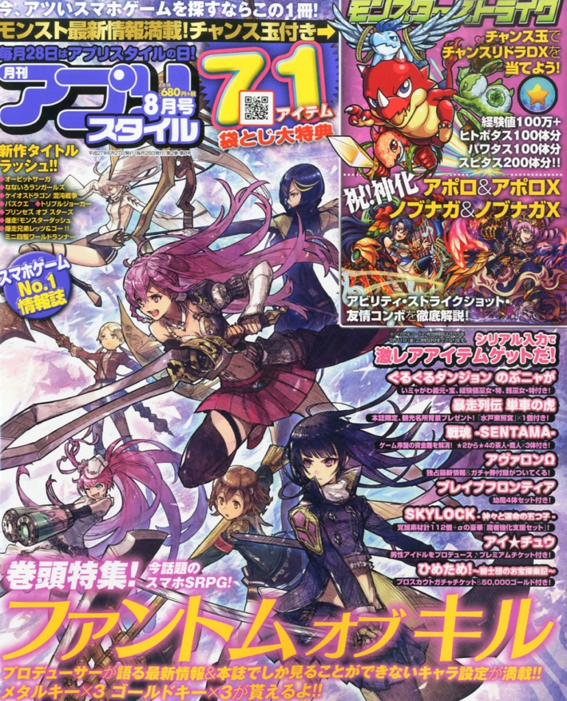 toram_20150702_magazine_02