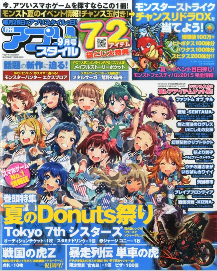 toram_20150728_magazine