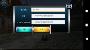 輸入『電子信箱』與『密碼』後,點選『註冊』