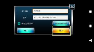 輸入您註冊的Asobimo帳號資訊,點擊『登入』