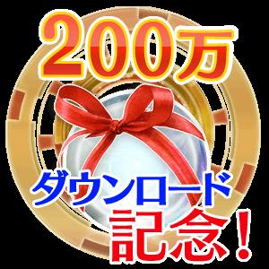 toram_20150903_200_present