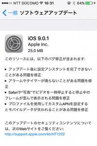 iOS 9.0.1ソフトウェア・アップデートについて