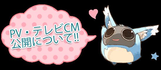 トーラム オンラインPV・テレビCM公開について!!