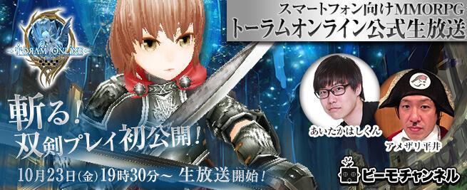 10月23日(金)19:30よりニコ生でトーラムオンライン生放送!!(番組ID:lv237792328)