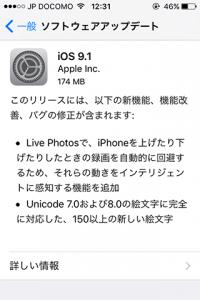 iOS 9.1ソフトウェア・アップデートについて