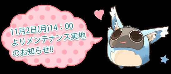 2015年11月2日(月)14:00メンテナンス実施のお知らせ!!