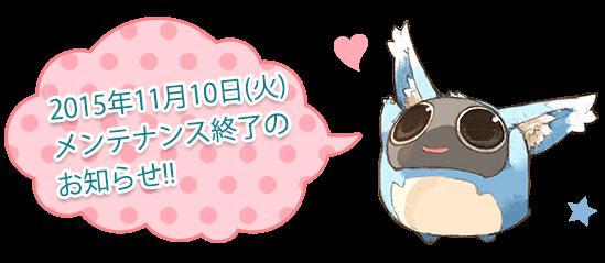 2015年11月10日(火)メンテナンス終了のお知らせ!!