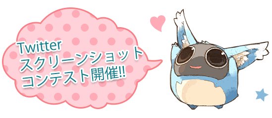 アソビモの日Twitterスクリーンショットコンテスト開催について!!