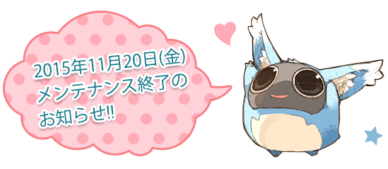 2015年11月20日(金)メンテナンス終了のお知らせ!!