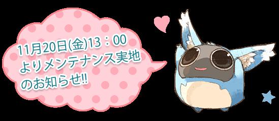 2015年11月20日(金)13:00メンテナンス実施のお知らせ!!