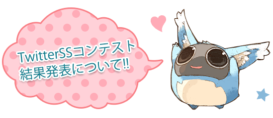 アソビモの日Twitterスクリーンショットコンテスト結果発表!!
