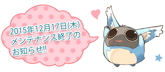 2015年12月17日(木)メンテナンス終了のお知らせ!!