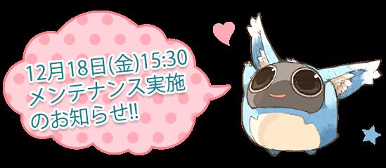 12月18日(金)15:30メンテナンス実施のお知らせ!!