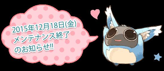 2015年12月18日(金)メンテナンス終了のお知らせ!!