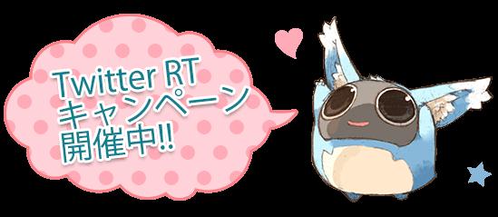 X'mas緊急ミッション!Twitter RTキャンペーン開催中!!