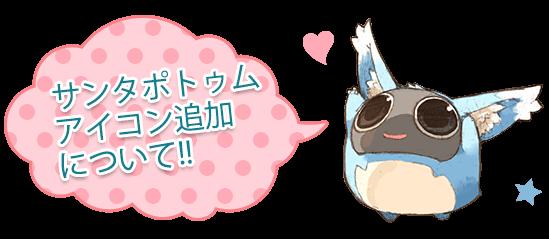 サンタポトゥムアイコン追加について!!