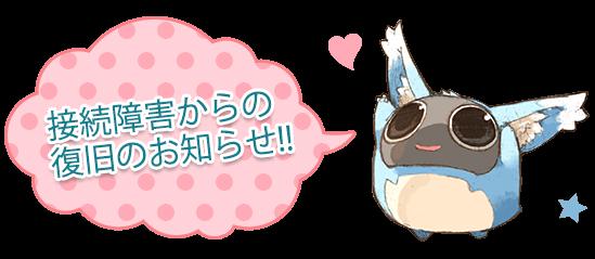 【復旧】接続障害からの復旧のお知らせ!!