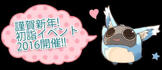 謹賀新年!トーラム初詣イベント2016開催!!