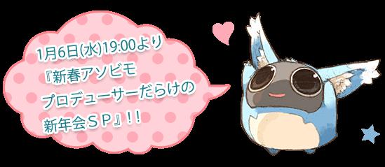 2016年1月6日(水)19:00より『新春アソビモプロデューサーだらけの新年会SP』