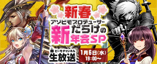『新春アソビモプロデューサーだらけの新年会SP』