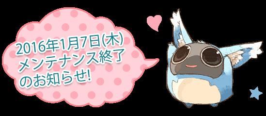 2016年1月7日(木)メンテナンス終了のお知らせ!!