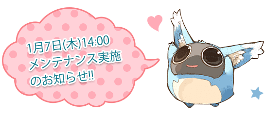 2016年1月7日(木)14:00メンテナンス実施のお知らせ!!