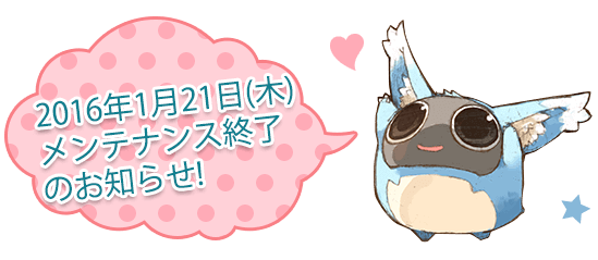 2016年1月21日(木)メンテナンス終了のお知らせ!!