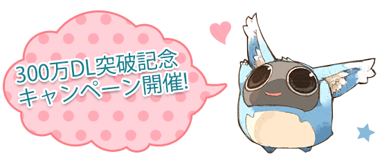 300万ダウンロード突破記念キャンペーン開催!