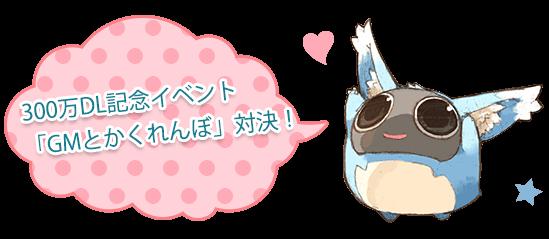 300万DL記念イベント「GMとかくれんぼ」対決!