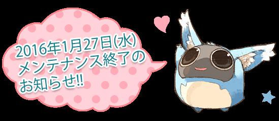 2016年1月27日(水)メンテナンス終了のお知らせ!!