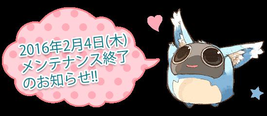 2016年2月4日(木)メンテナンス終了のお知らせ!!