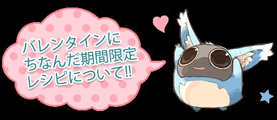 バレンタイン限定レシピをご紹介!!