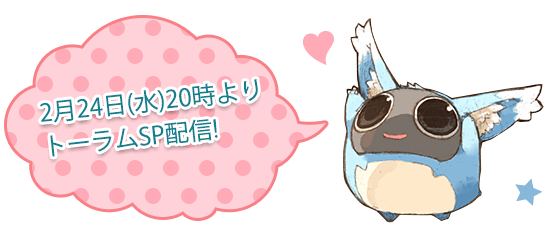2016年2月24日(水)20時より配信!~最新アップデート&マーケット機能を紹介~について
