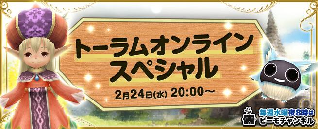 トーラムオンラインSP!#27 ~最新アップデート&マーケット機能を紹介~