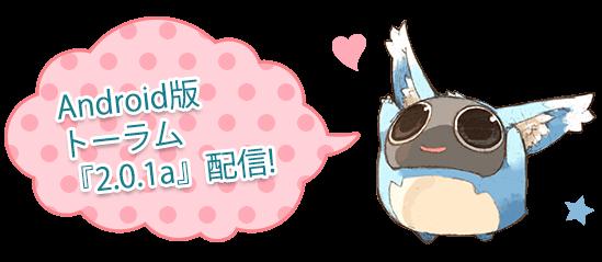 Android版トーラムオンライン『2.0.1a』がGooglePlayStoreより配信のお知らせ!!