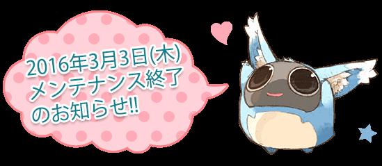 2016年3月3日(木)メンテナンス終了のお知らせ!!