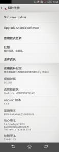 Xperia Z3繁体字表記