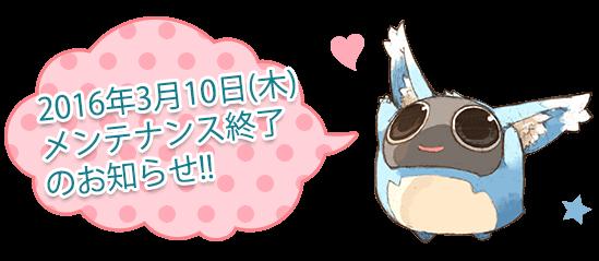 2016年3月10日(木)メンテナンス終了のお知らせ!!