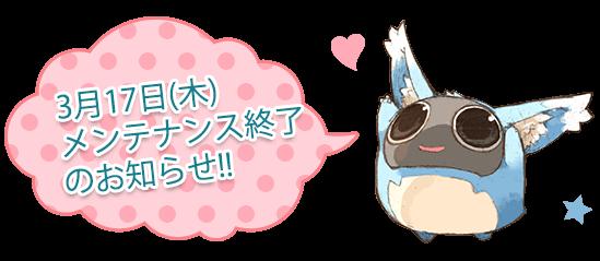 2016年3月17日(木)メンテナンス終了のお知らせ!!