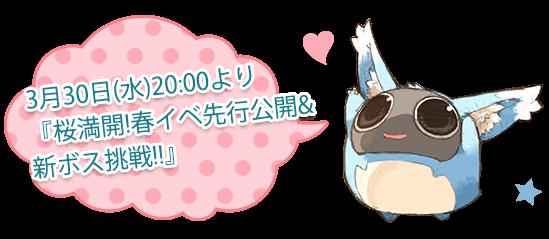 2016年3月30日(水)20:00より『桜満開!春イベント先行公開&新ボス「ピラーゴーレム」挑戦!!』