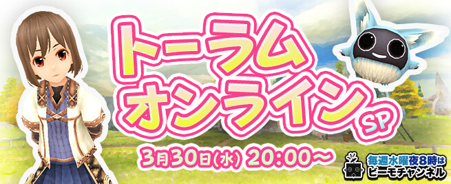 3月30日(水)20:00より桜舞い散る春のイベント情報を先行公開!
