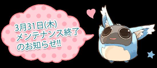 2016年3月31日(木)メンテナンス終了のお知らせ!!